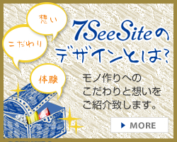 7SeeSiteのデザインとは?