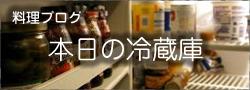 料理ブログ 本日の冷蔵庫
