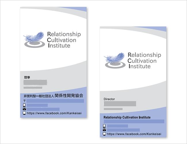 関係性開発協会(RCI)