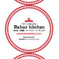バハール・キッチン